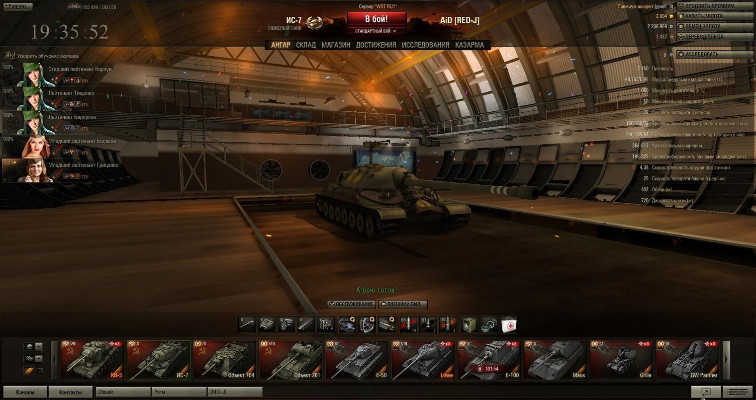 На мир танков как сделать 326